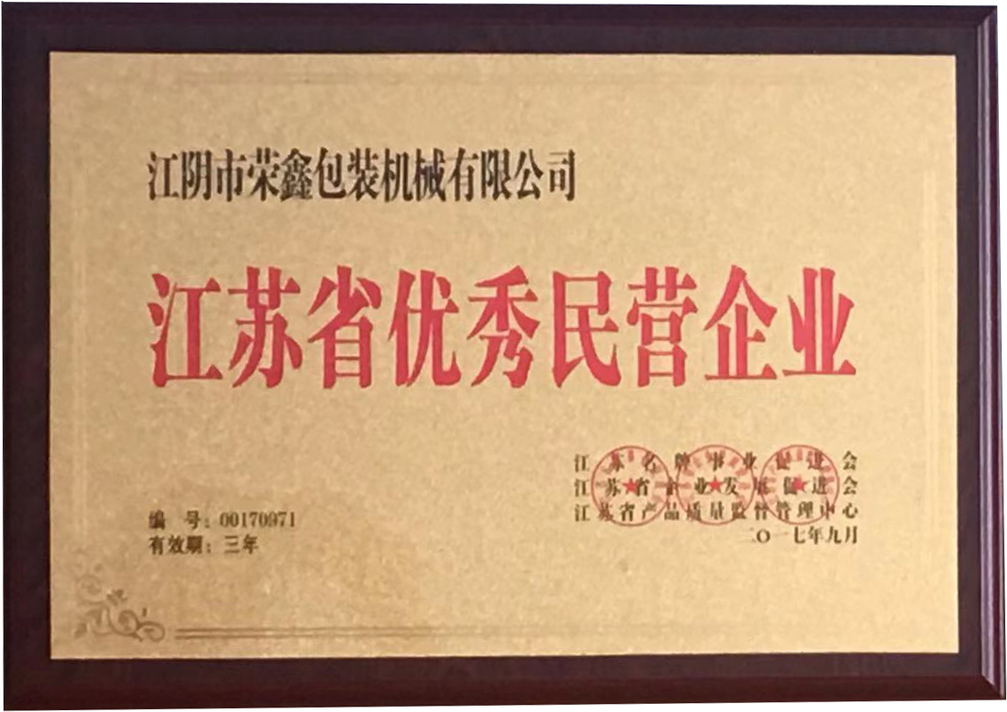 Outstanding Private Enterprise in Jiangsu Province